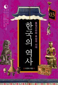 한국의 역사. 03 통일신라와 후삼국 시대