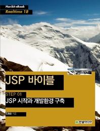 JSP 바이블 STEP 01   JSP 시작과 개발환경 구축