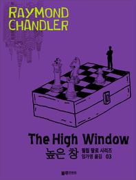 레이먼드 챈들러의 필립 말로 시리즈. 3  높은 창