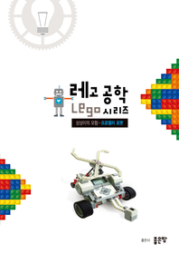 상상이의 모험-프로펠러 로봇