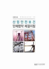 2016 산업안전보건 단체협약 체결지침