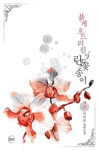 붉게 흐드러진 란꽃송이(전 4권)