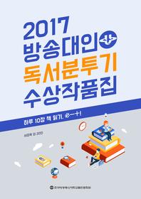 2017 방송대인 독서분투기 수상작품집
