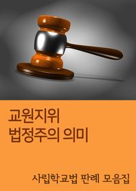 교원지위 법정주의 의미 (사립학교법 판례 모음집)