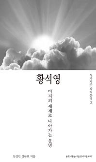 작가사주 작가운명 2. 황석영