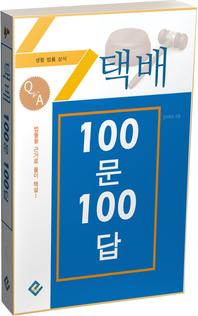 택배 100문 100답(생활법률상식)