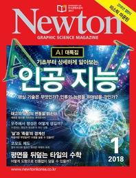 월간 뉴턴 Newton 2018년 01월호