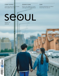 SEOUL Magazine(서울매거진) June 2018