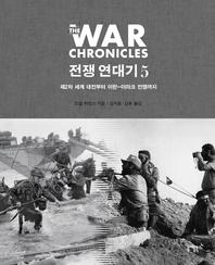전쟁 연대기 5 : 제 2차 세계 대전부터 이란-이라크 전쟁까지