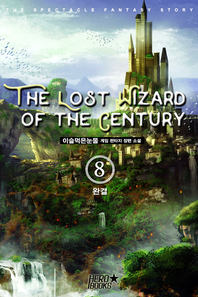 The Lost Wizard of the Century. 8(완결)