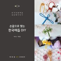 한국전통매듭 첫 번째 이야기 입문 2