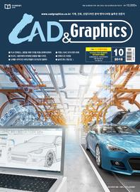 CAD&GRAPHICS(캐드앤그래픽스) 2018년 10월호