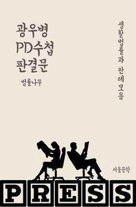 광우병 PD수첩 판결문 (생활법률과 판례모음)