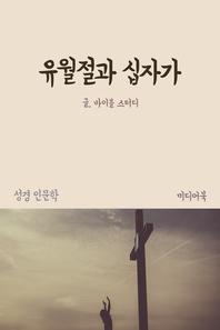 유월절과 십자가 (성경 인문학)