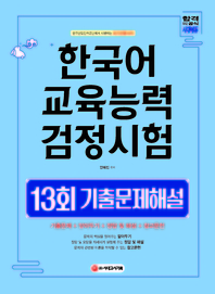 한국어교육능력검정시험 13회 기출문제해설