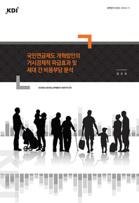 국민연금제도 개혁방안의 거시경제적 파급효과 및 세대 간 비용부담 분석