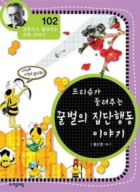 프리슈가 들려주는 꿀벌의 집단행동 이야기