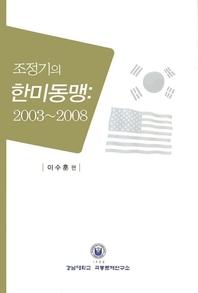 조정기의 한미동맹 : 2003~2008