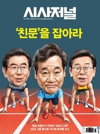 시사저널 2020년 05월 1595호 (주간지)
