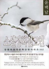 윤백남 소설정획점고인. 감동의 한국문학단편시리즈 332