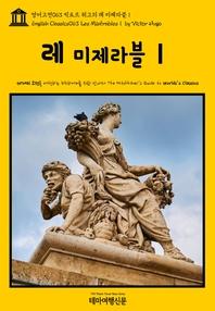 영어고전063 빅토르 위고의 레 미제라블Ⅰ(English Classics063 Les Mis?rablesⅠ by Victor Hugo)