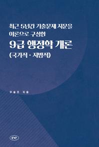 최근 5년간 기출문제 지문을 이론으로 구성한 9급 행정학 개론 (국가직ㆍ지방직)