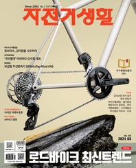 자전거생활 2021년 05월호