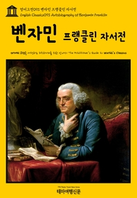 영어고전093 벤자민 프랭클린 자서전(English Classics093 Autobiography of Benjamin Franklin)
