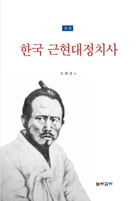한국 근현대정치사