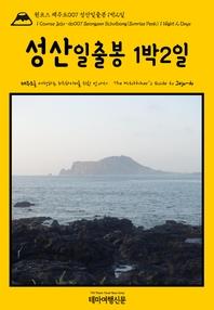 원코스 제주도007 성산일출봉 1박2일{1 Course Jeju-do007 Seongsan Ilchulbong(Sunrise Peak) 1 Night 2 D