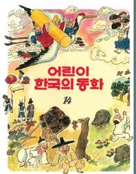 어린이 한국의 동화 : 전우치전 외.14