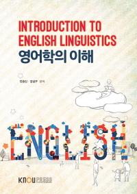 영어학의 이해(1학기, 워크북 포함)