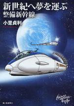 新世紀へ夢を運ぶ整備新幹線