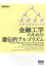 金融工學のための遺傳的アルゴリズム