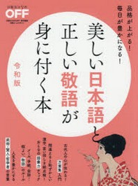美しい日本語と正しい敬語が身に付く本