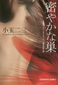 密やかな巢 文庫書下ろし&オリジナル/連作官能小說