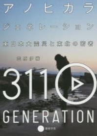 アノヒカラ.ジェネレ-ション 東日本大震災と東北の若者