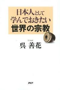 日本人として學んでおきたい世界の宗敎