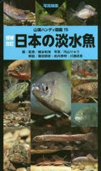 日本の淡水魚 寫眞檢索