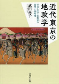 近代東京の地政學 靑山.澁谷.表參道の開發と軍用地