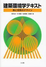 建築環境學テキスト 熱と空氣のデザイン