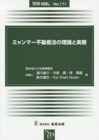 ミャンマ-不動産法の理論と實務