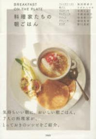 BREAKFAST ON THE PLATE料理家たちの朝ごはん