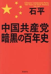 中國共産黨暗黑の百年史