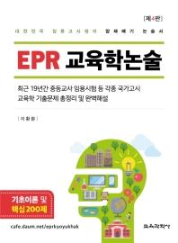 EPR 교육학 논술