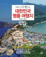 해외 여행 뺨치는 대한민국 명품 여행지