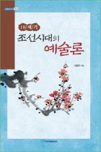 18세기 조선시대의 예술론