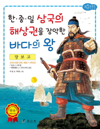 장보고: 한중일 삼국의 해상권을 장악한 바다의 왕