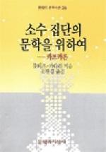 소수 집단의 문학을 위하여:카프카론(현대의문학이론 26)