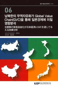 남북한의 무역자유화가 Global Value Chain(GVC)을 통해 일본경제에 미칠 영향분석